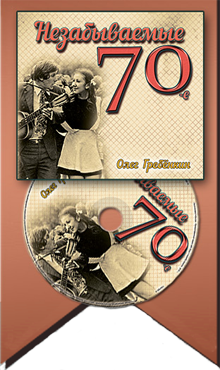 Музыкальный альбом Незабываемые 70-е
