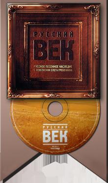 Музыкальный альбом Русский век